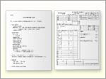 診療報酬請求事務能力認定試験ITBOOKイメージ4